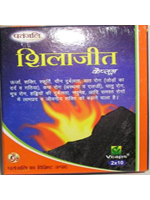 Divya Shilajeet Capsule To Increase Immunity