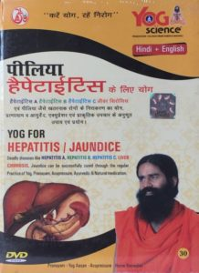 Swami Ramdev Dvd Yoga for Hepatitis and Jaundice