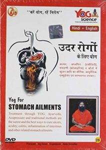 Dvd Yoga for Stomach Ailments In Hindi And English Language Both In Single DVD